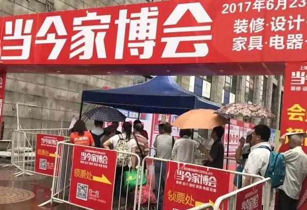 全屋定制博览会门票