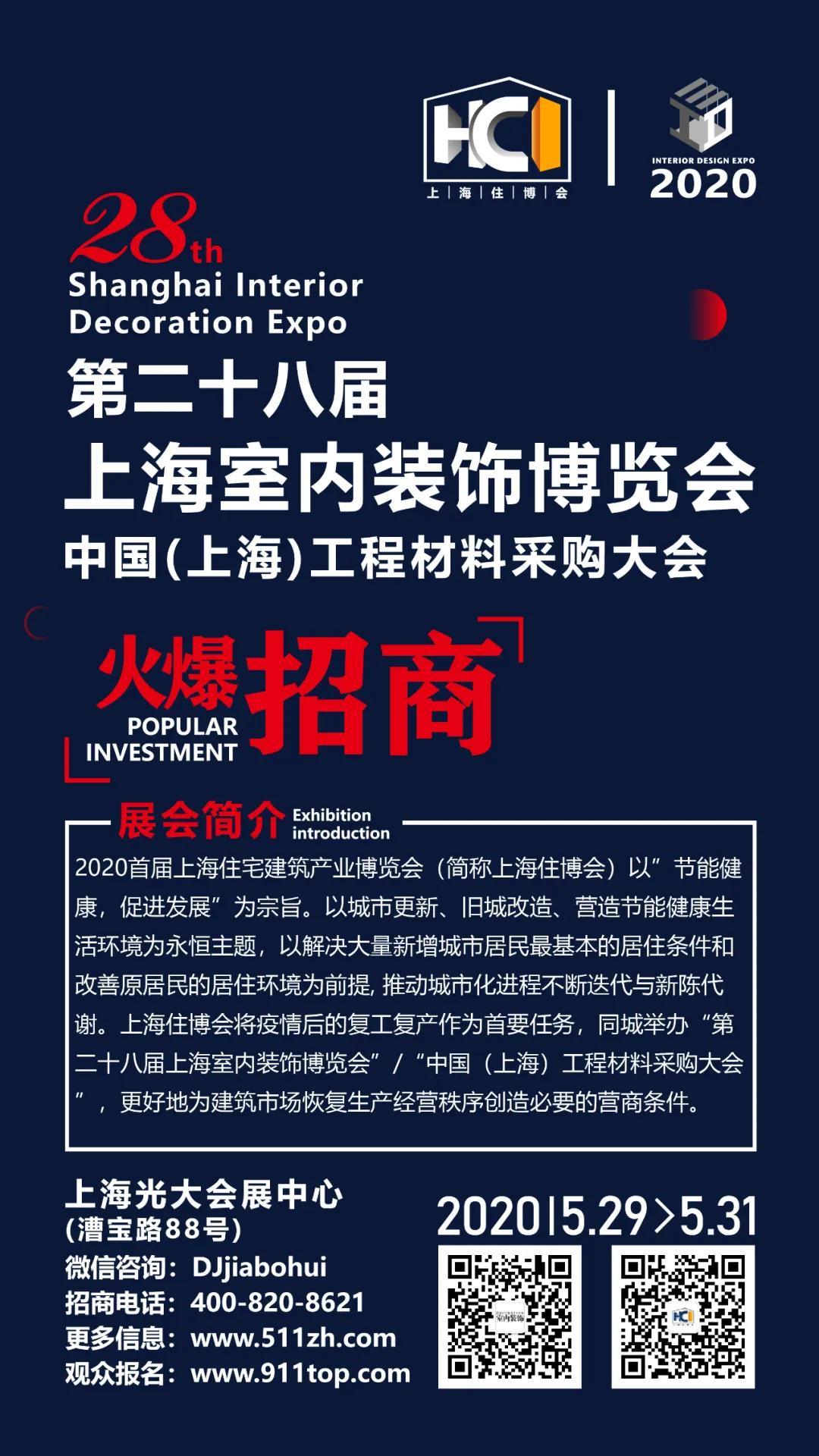 上海室内装修博览会