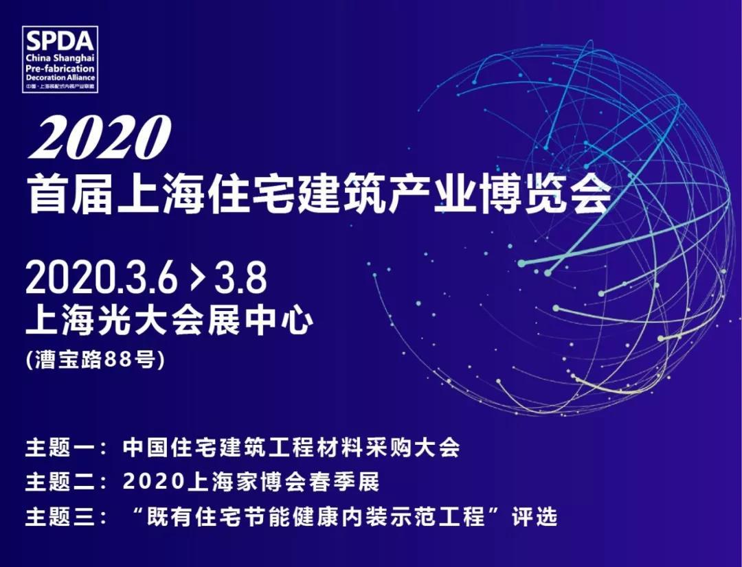 上海住宅博览会