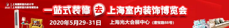 上海室内装饰博览会