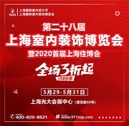 上海家博会什么时候开始