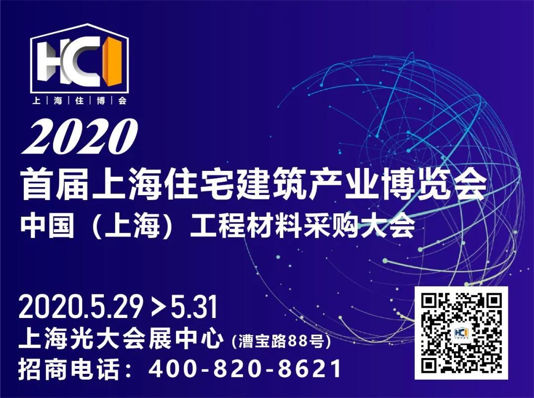 上海住博会