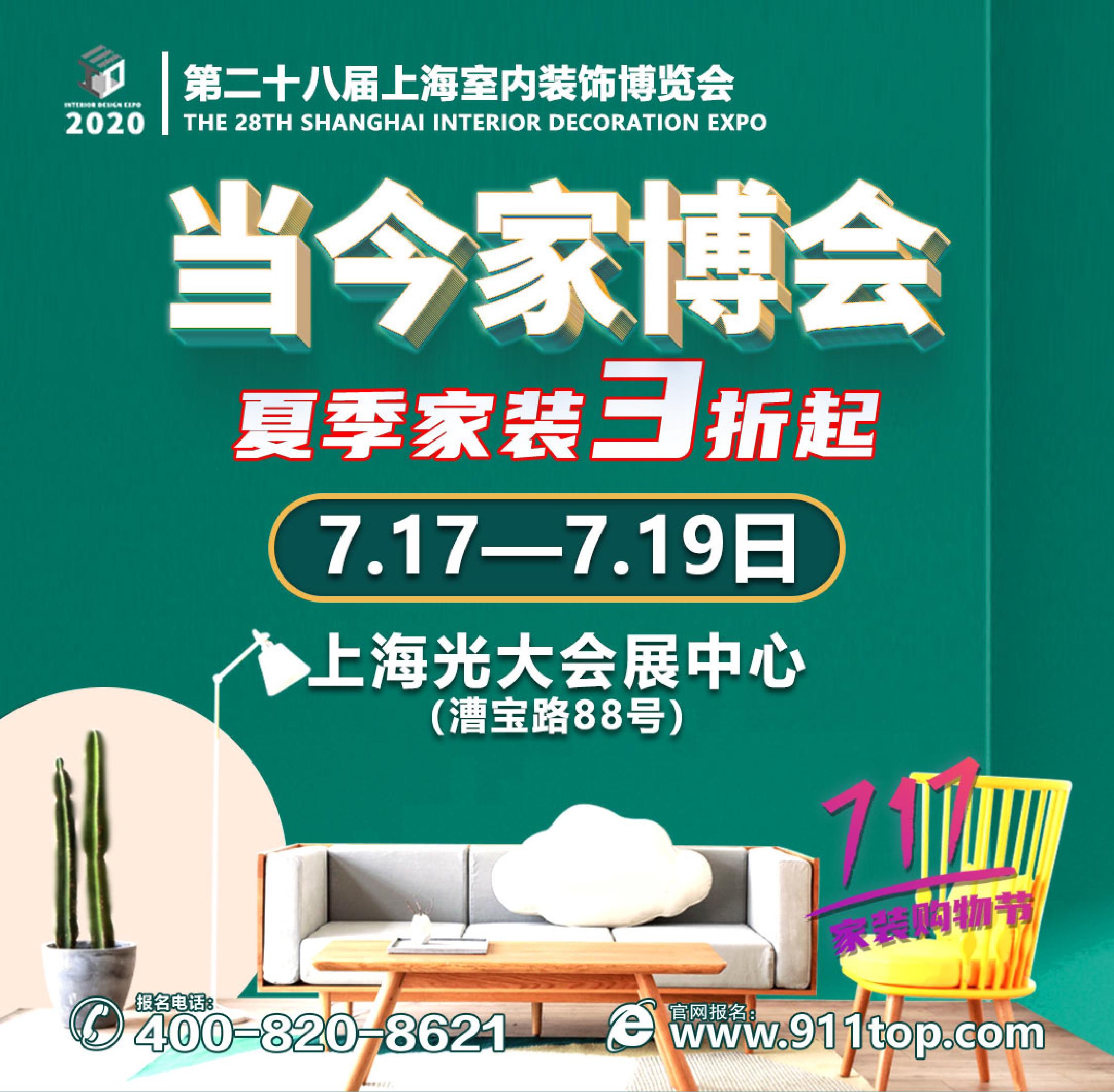 2020上海室内装饰博览会