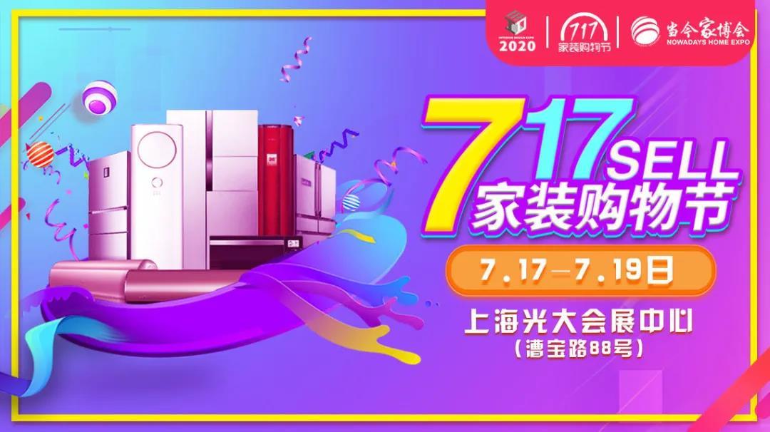 717家装购物节
