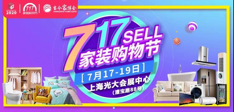 """20+网红代言直播""""717家装购物节"""